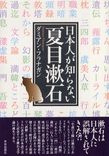Cover of Japanese book